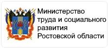 Министерство труда и социального развития Ростовской области